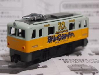 EB10 Bトレ10周年塗装